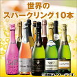 【送料無料】世界のスパークリング飲み比べ10本お楽しみワインセット[スパークリングワイン] 【7771958】