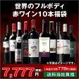 【送料無料】世界のフルボディ赤10本福袋[赤ワイン][ワインセット][赤:フルボディ] 【7776084】