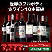 【送料無料】世界のフルボディ赤10本福袋 [赤ワイン][ワインセット][赤:フルボディ] 【7776084】