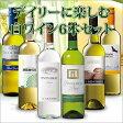 【P10倍】【対象2セット購入で500円OFFクーポン】第37弾!ワイン セット デイリーに楽しむ白ワイン6本セット[白ワイン][6カ国ワイン][フランスワイン他][wine/わいん][ワイン セット][ワイン 白 フランス] 【7777636】