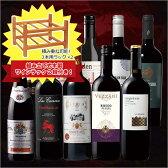 【送料無料】【約16%OFF】ワインラック2段【6本用】付き!世界のフルボディ赤10本福袋 [赤ワイン][ワインセット][赤:フルボディ] 【7777657】