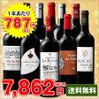【送料無料】(43%OFF)赤ワイン トリプル金賞ボルドー入り!フランスメダル受賞赤厳選10本セット25弾 ワインセット (ボルドーワイン ボルドー wine)【7777662】