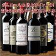 【P10倍】【送料無料】【18周年感謝企画】ポムロール&格上ワイン入り!ボルドーグレートヴィンテージ赤ワイン6本セット【7777674】