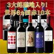 【送料無料】<ワイン1本たったの598円(税抜)!>3大銘醸地入り!世界の選りすぐり赤ワイン10本セット 第49弾【イタリアワイン/wine/ワイン 赤 セット/送料無料/イタリア スペイン】【7777694】