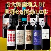 【P10倍】【送料無料】<ワイン1本たったの598円(税抜)!>3大銘醸地入り!世界の選りすぐり赤ワイン10本セット 第49弾【イタリアワイン/wine/ワイン 赤 セット/送料無料/イタリア スペイン】【7777694】
