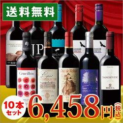 3大銘醸地入り!世界6ヵ国赤ワイン選りすぐり10本セット第49弾