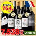 【送料無料】(タイムセール)(43%OFF)赤ワイン ダブル金賞ボルドー入り!フランスメダル受賞赤厳選10本セット26弾 ワインセット (ボルドーワイン ボルドー wine)【7777742】