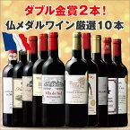 【送料無料】赤ワイン ダブル金賞ボルドー入り!フランスメダル受賞赤厳選10本セット27弾 ワインセット (ボルドーワイン ボルドー wine)【7777760】