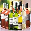 【送料無料】約31%OFF!すべて金賞!フランス各地白&ロゼ飲み比べ10本セット[白ワイン][ワインセット][白:辛口][ロゼ:辛口]【7777783】