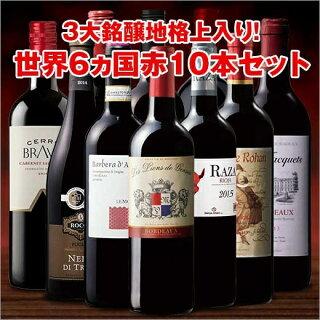 【6/1 P10倍】【送料無料】(約50%OFF)3大銘醸地格上ワイン入り!世界6ヵ国赤ワイン選りすぐり10本セット 第2弾 [赤ワイン][ワインセット][赤:...