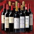 【送料無料】クリュ・ブルジョワ&当たり年&金賞ボルドー入り!フランス赤贅沢飲み比べ12本セット 第4弾 [赤ワイン][ワインセット][赤:フルボディ]【7777792】