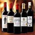 【対象2セット購入で800円OFFクーポン】W金賞入り!すべて金賞フランス赤ワイン飲み比べ5本セット【7777793】