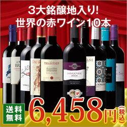 3大銘醸地入り!世界4ヵ国赤ワイン選りすぐり10本セット第51弾