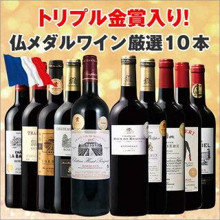 【送料無料】赤ワイン トリプル金賞ボルドー入り!フランスメダル受賞赤厳選10本セット29弾ワインセット (ボルドーワイン ボルドー wine)【7777797】