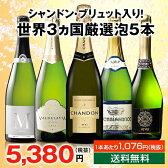 【送料無料】シャンドン入り!世界3ヵ国厳選スパークリング5本セット [スパークリングワイン][ワインセット][白・辛口・発泡]【7777806】