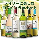 【対象2セット購入で800円OFFクーポン】第39弾!ワイン セット デイリーに楽しむ白ワイン6本セット[白ワイン][6カ国ワイン][フランスワイン他][wine/わいん][ワイン セット][ワイン 白 フランス] 【7777807】