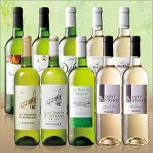 【P10倍】【送料無料】【ワイン通販8年連続NO.1記念企画】フランス白ワイン10本お楽しみセット [白ワイン][ワインセット]【7778468】