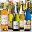 【P10倍】【送料無料】甘口白&スパークリングワイン5本お楽しみセット [白ワイン][スパークリングワイン][ワインセット]【7778470】