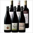 【送料無料】ミシュランガイド星付レストラン採用赤ワイン 豪華6本セット 【7780858】