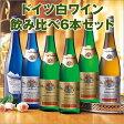 【送料無料】ドイツ白ワイン飲み比べ6本セット 【7780934】