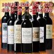 【送料無料】10年以上熟成メドック入り!ボルドー赤ワイン10本福袋 [赤ワイン][ワインセット]【7780967】