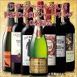 【送料無料】フランチャコルタ入り!世界の赤白スパークリング10本福袋 [赤ワイン][白ワイン][スパークリグワイン][ワインセット] 【7780968】