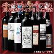 【P10倍】【送料無料】メドック・クリュ・ブルジョワ入り!世界の赤ワイン12本福袋 [赤ワイン][ワインセット] 【7780969】