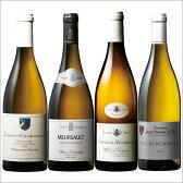【送料無料】偉大なるブルゴーニュ 四大白ワイン飲み比べ4本セット 【7781004】