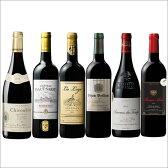 【送料無料】フランス各地赤ワイン グレートヴィンテージ2015 6本セット 【7781012】
