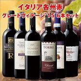 【送料無料】イタリア各州赤ワイン グレートヴィンテージ2015 6本セット 【7781014】