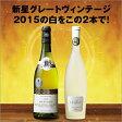 ワイン通販8年連続No.1記念 フランス高評価白ワイン2本セット 【7781027】