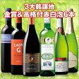 【送料無料】【約40%OFF】欧州3大銘醸国の赤白スパークリング6本セット [赤ワイン][ワインセット][赤:フルボディ]【7781048】