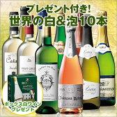【送料無料】【約20%OFF】【ボックスワイン付】世界の白&スパークリング10本セット[白ワイン][スパークリング][ワインセット][白:辛口:発泡]【7781051】
