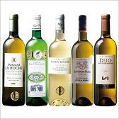 【送料無料】トリプル金賞入り!ペサック・レオニャンを含むボルドー格上白ワイン5本セット ※17年5月中旬より順次発送 【7783371】