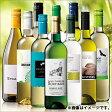【送料無料】世界の白ワインお得10本福袋[白ワイン][ワインセット]【7783378】