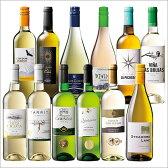 【送料無料】ダブル金賞入り!世界の金賞・高評価白ワイン12本セット 【7783379】