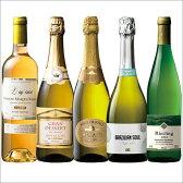 【送料無料】ボルドー貴腐ワイン入り!世界の甘口白&スパークリング5本セット 【7783383】