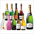 【送料無料】シャンパーニュ入り!世界8ヵ国のスパークリング飲み比べ10本セット 【7783384】
