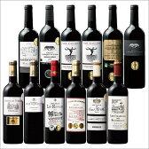 【送料無料】(約13%OFF)すべて金賞受賞!オーガニックワイン入りボルドー各地飲み比べ赤ワイン12本セット 【7783387】