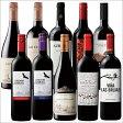 【送料無料】新世界の濃厚系赤ワインお買得10本セット 第4弾 【7785934】