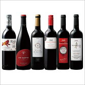 【送料無料】スタッフ厳選!スペイン各地の濃厚赤ワイン6本セット 第2弾 【7785940】