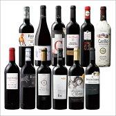 【送料無料】受賞の嵐!スペイン金賞&高評価赤ワイン飲みつくし12本セット 第5弾 【7785947】