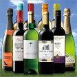 【送料無料】【約25%OFF】夏のおすすめデイリー赤白泡10本セット[赤ワイン][赤・フルボディ][白ワイン][白・辛口・発泡][スパークリングワイン][ワインセット] 【7786001】