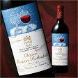 【送料無料】シャトー・ムートン・ロートシルト'14(2014)(ACポイヤック:第1級グラン・クリュ)(赤・FB)750ml[赤ワイン][赤:フルボディ]【7786920】