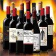 【送料無料】フランス各地金賞受賞赤12本セット第11弾[赤ワイン][赤:フルボディ][ワインセット]  【7786985】