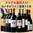 【送料無料】赤ワイン トリプル金賞ボルドー入り!フランスメダル受賞赤厳選10本セット30弾ワインセット (ボルドーワイン ボルドー wine)【7777797】