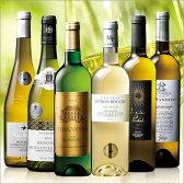 【送料無料】【約31%OFF】ソムリエ厳選格上白ワイン6本セット[白ワイン][白:辛口] 【7791492】