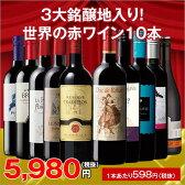 【送料無料】<ワイン1本たったの598円(税抜)!>3大銘醸地入り!世界の選りすぐり赤ワイン10本セット 第54弾 【イタリアワイン/wine/ワイン 赤 セット/送料無料/イタリア スペイン】【7791568】