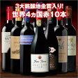 【送料無料】3大銘醸地金賞ワイン入り!世界4ヵ国赤ワイン選りすぐり10本セット 第4弾 [赤ワイン][ワインセット][赤:フルボディ]【7791569】