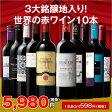 【送料無料】<ワイン1本たったの598円(税抜)!>3大銘醸地入り!世界の選りすぐり赤ワイン10本セット 第55弾 【イタリアワイン/wine/ワイン 赤 セット/送料無料/イタリア スペイン】【7791617】